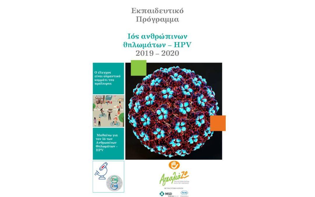 ΕΚΠΑΙΔΕΥΤΙΚΟ ΠΡΟΓΡΑΜΜΑ ΓΙΑ ΤΟΝ ΙΟ ΤΩΝ ΑΝΘΡΩΠΙΝΩΝ ΘΗΛΩΜΑΤΩΝ – HPV ΓΙΑ ΤΟ ΑΚΑΔΗΜΑΙΚΟ ΕΤΟΣ 2019-2020